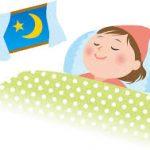 テストステロンの増やし方 質のいい睡眠編