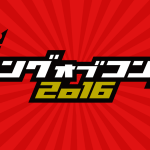 キングオブコント2016 ライス優勝! 個人的にはライスよりジャングルポケット
